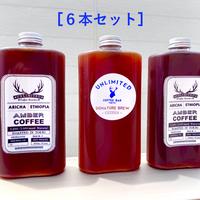 [毎週数量限定生産]『アンバーコーヒー』 460ml × 6本セット(エチオピア アリチャ × 4本 & エチオピア ゲシャヴィレッジ × 2本)