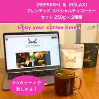 【送料無料!】2つのシーンで楽しめるブレンデッドスペシャルティコーヒーセット 250g × 2種類