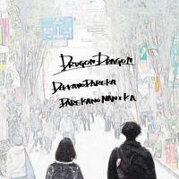 DRUGONDRAGON / どっかの誰か 誰かの何か [CD]