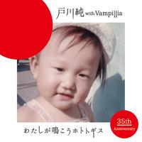 戸川純 with Vampillia / わたしが鳴こうホトトギス [CD]