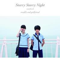 world's end girlfriend / Starry Starry Night soundtrack [CD+Bonus CD]