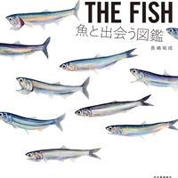 【予約受付】『THE FISH 魚と出会う図鑑』イラストサイン本【5/17まで】