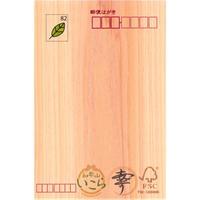 紀州熊野ひのきの木はがき【100枚】ご希望のロゴ入