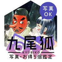 * 九尾狐(KYUBIKO):本格鑑定・写真OK ※質問5個+1回追加質問が可能