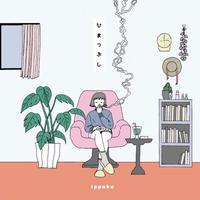 ippuku - ひまつぶし