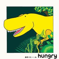 あるくとーーふ - hungry