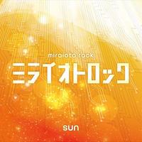 ミライオトロック sun