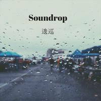 SounDrop - 逡巡