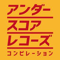 【支援】アンダースコアレコーズコンピレーション 2019秋
