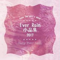Baby Ever Rain - Ever Rain 小品集 2017 ( Remaster 2019 )
