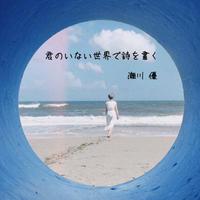 瀬川優 - 君のいない世界で詩を書く