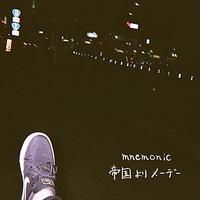 ニモニック - 帝国よりメーデー