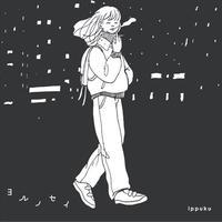 ippuku - ヨルノセイ
