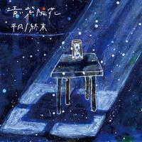 青い紫陽花 - 平凡/終末