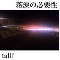 tallf - 落涙の必要性