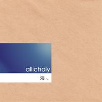 allicholy - 海へ