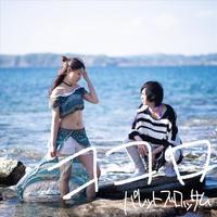 【先行予約】パレットブロッサム - ココロ