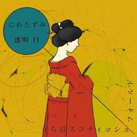 立ち耳スコティッシュフォールド - にわたずみ/透明Ⅱ