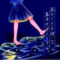 藍色モラトリアム - 星めぐりの詩