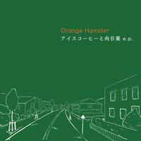 Orange Hamster - アイスコーヒーと向日葵 e.p.
