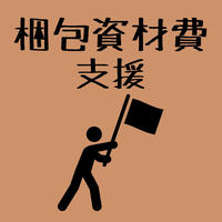 【支援】梱包資材費用