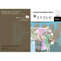 袋とじコンピ 2018.03