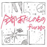 furago - 全部あたしのもの