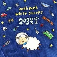 meh meh white sheeps - 203号室