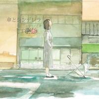 ヒヨリノアメ - 傘とシンデレラ