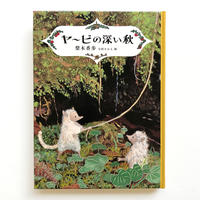 『ヤービの深い秋』梨木香歩