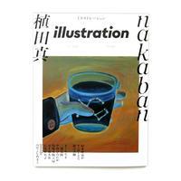 illustration No.228[特集 nakaban・植田真]
