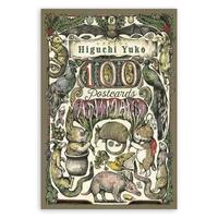 ヒグチユウコ 100POSTCARDS [Animals]