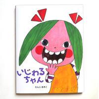 たんじあきこ『いじわるちゃん』★サイン本