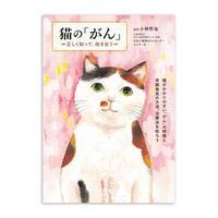 『猫の「がん」〜正しく知って、向き合う〜』