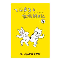 イシグロアヤコ『てんまると家族絵日記4』