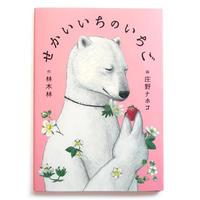 『せかいいちの いちご』★庄野ナオコサイン本
