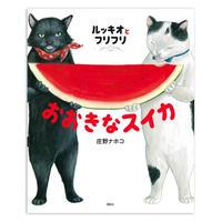 庄野ナホコ『ルッキオとフリフリ おおきなスイカ』