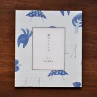 松村真依子『風のつよい日』★サイン本