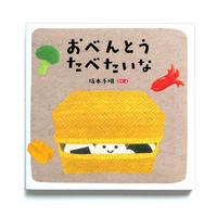 坂本千明『おべんとう たべたいな』★サイン本