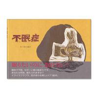 早川純子『不眠症』