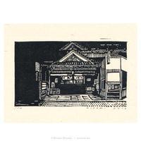 平岡瞳 木版画「いつもの道」*シート