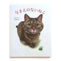 『なまえのないねこ』★町田尚子サイン本