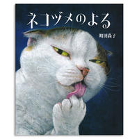町田尚子『ネコヅメのよる』★サイン本