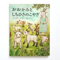 『おおかみとしちひきのこやぎ』★猫野ぺすか・サイン本