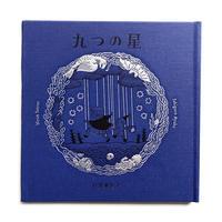 石黒亜矢子『九つの星』第二刷
