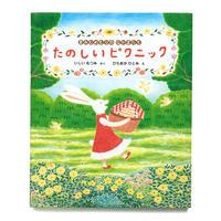 『たのしいピクニック』★平岡瞳サイン本