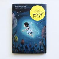 『夜の妖精 フローリー』★さとうゆうすけサインカード付