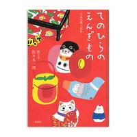 佐々木一澄『てのひらのえんぎもの 日本の郷土玩具』