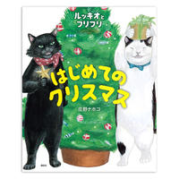 『ルッキオとフリフリ はじめてのクリスマス』庄野ナホコ★サイン本