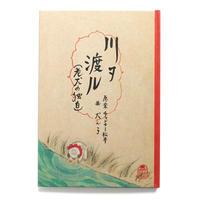 『川ヲ渡ル(老犬の独白)』★サイン本